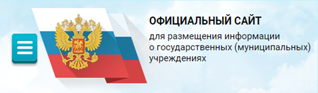 bus.gov.ru.png?1551704913
